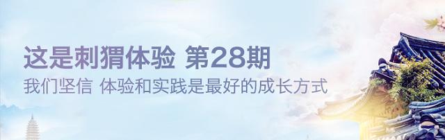 刺猬体验No.28  和云南来一场艳遇吧