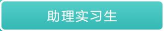 2017刺猬寒假实习——HR&行政专场