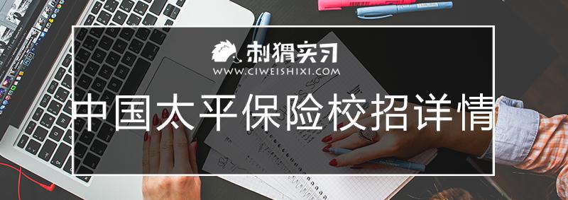 【中国太平保险】2018校园招聘详情